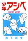 少年アシベ 8 (ヤングジャンプコミックス)の詳細を見る