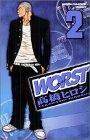 WORST 2 (少年チャンピオン・コミックス)
