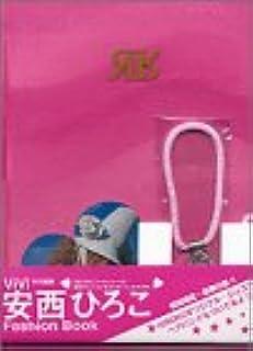アール―安西ひろこFashionBook