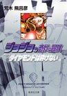 ジョジョの奇妙な冒険 27 Part4 ダイヤモンドは砕けない 10 (集英社文庫(コミック版))
