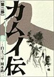 カムイ伝 (第2部3) (ビッグコミックスワイド)
