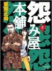 怨み屋本舗 5 (ヤングジャンプコミックス)