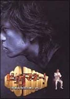 ビッグマネー~浮世の沙汰は株しだい~ 4 [DVD]
