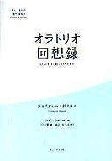 オラトリオ回想録 (サレジオ家族霊性選集 1)