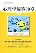 A30-year-old psychology(Chinese Edition)