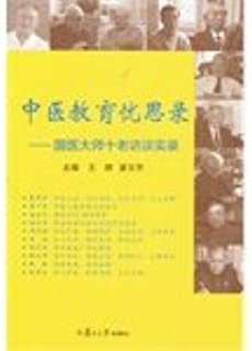 TCM education Silu: State Medical Record interviews and old masters ten(Chinese Edition)