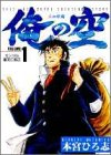 俺の空―This is super exciting story (三四郎編1) (ヤングジャンプ・コミックス)