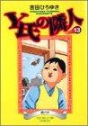 Y氏の隣人 13 欲バチ (ヤングジャンプコミックス)