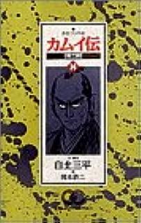 カムイ伝 (第2部14) (ゴールデン・コミックス)