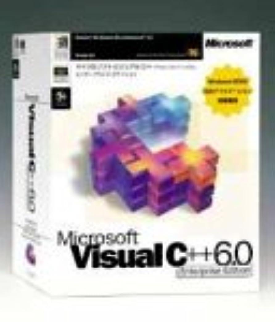Microsoft Visual C++ 6.0 Enterprise Edition
