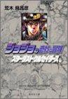 ジョジョの奇妙な冒険 12 Part3 スターダストクルセイダース 5 (集英社文庫(コミック版))