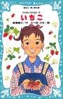 いちご(5) (講談社青い鳥文庫)