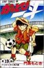 かっとび一斗 第19巻 (ジャンプコミックス)