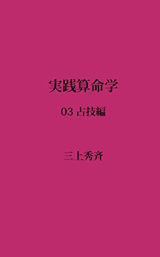 実践算命学 03占技編
