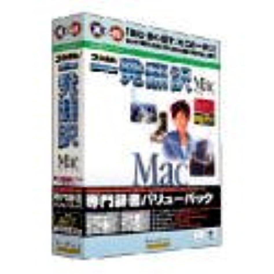 ひどいロビー恥ずかしいコリャ英和! 一発翻訳バイリンガル for Mac Ver.2.0 専門辞書バリューパック