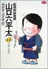 総務部総務課 山口六平太: 年越し温泉 (12) (ビッグコミックス)