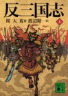 反三国志(上) (講談社文庫)