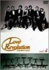 ラブレボリューション 4 [DVD]