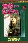 無敵no女王サマ 3 (マーガレットコミックス)の詳細を見る