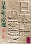 日本語の変遷 (講談社学術文庫 (90))