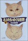 ネコたちをめぐる世界 (小学館ライブラリー)