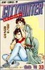 シティーハンター (第33巻) (ジャンプ・コミックス)