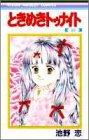 ときめきトゥナイト (25) (りぼんマスコットコミックス)