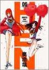 Hen (06) (Young jump comics wide)の詳細を見る