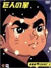 巨人の星 コレクターズボックス 青雲編 Vol.1[DVD]