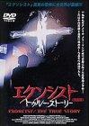 エクソシスト/トゥルー・ストーリー〈完全版〉[DVD]