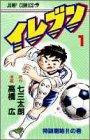 イレブン 1 (ジャンプコミックス)