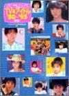 TV&アイドル'80~'95―人気TV番組、アニメ、CM、アイドル…青春グラフィティ前編 (竹書房文庫)