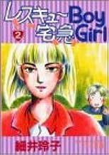レスキューboy宅急girl 2 (マーガレットコミックスワイド版)