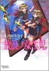 放浪ノ双生児―The wandering (クリムゾンコミックス)