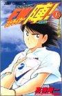 フィールドの狼FW陣! 1―蹴球伝 (ジャンプコミックス)
