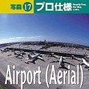 写森プロ仕様 Vol.17 Airport (Aerial)