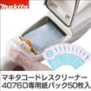 マキタ コードレス クリーナー 4076D 専用 紙パック 50枚 入