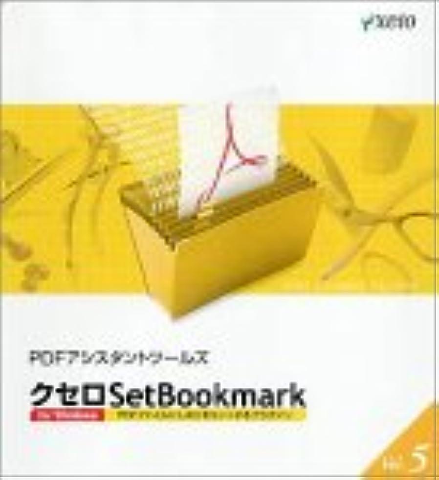累計ペッカディロ石膏PDFアシスタントツールズ Vol.5 クセロSetBookmark