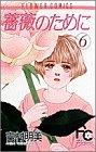 薔薇のために (6) (プチコミフラワーコミックス)