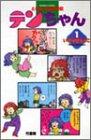 テンちゃん 1 (バンブー・コミックス)