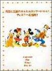先生と生徒のれんだんコンサート(4) ディズニー名曲集2