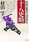 十八史略―中国古典百言百話 (8) (PHP文庫)