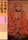 日本美術全集 (第12巻) 水墨画と中世絵巻―南北朝・室町の絵画1