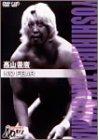 PRO-WRESTLING NOAH 高山善廣 [DVD]