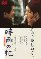 時雨の記 [DVD]