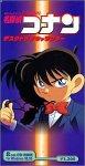 デスクトップキャラクター 名探偵コナン For Windows95 & 98