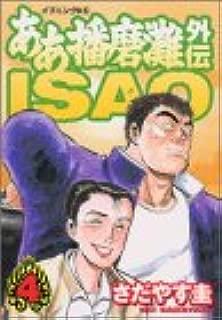 ああ播磨灘外伝ISAO (4)