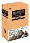 熱中時代(教師編Part.2)DVD-BOX I[DVD]