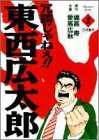 冗談じゃねぇ!!東西広太郎 1 正々堂々 (ヤングジャンプコミックス) - 愛馬 広秋