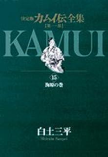 カムイ伝全集―決定版 (第1部15) (ビッグコミックススペシャル)